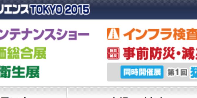 スクリーンショット 2015-07-23 16.49.44